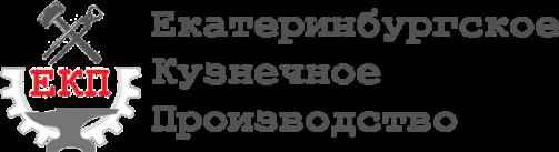 Екатеринбургское Кузнечное Производство
